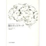 脳のネットワーク