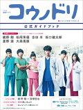 ヤマハムックシリーズ185 TBS系金曜ドラマ『コウノドリ』公式ガイドブック