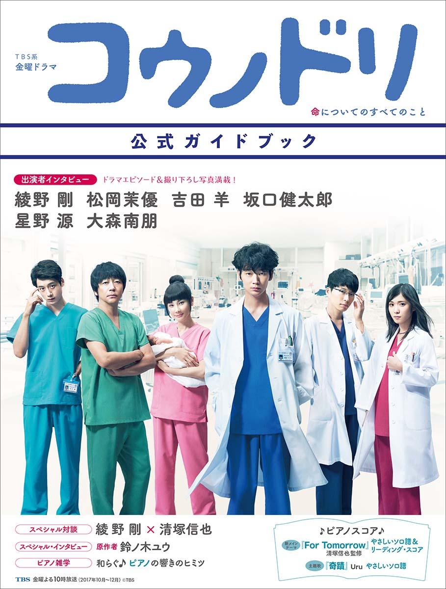 ヤマハムックシリーズ TBS系金曜ドラマ『コウノドリ』公式ガイドブック