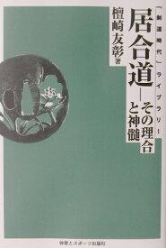 OD>居合道OD版 その理合と神髄 (「剣道時代」ライブラリー) [ 檀崎友彰 ]