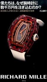 僕たちは、なぜ腕時計に数千万円を注ぎ込むのか? 成功者にしか知りえない、超高級時計の世界 [ 川上康介 ]