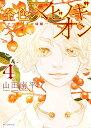 金色のマビノギオン -アーサー王の妹姫ー 4 (花とゆめコミックス) [ 山田 南平 ]