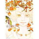 金色のマビノギオン(4) (花とゆめコミックススペシャル)