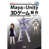 Maya & Unity 3Dゲーム制作 (I/O books)