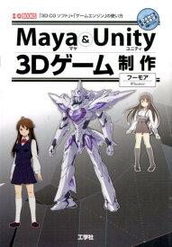 Maya & Unity 3Dゲーム制作 「3D-CGソフト」+「ゲームエンジン」の使い方 (I/O books) [ フーモア ]
