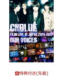 "【先着特典】CNBLUE:FILM LIVE IN JAPAN 2011-2017 ""OUR VOICES""(BOOK MARKER(しおり)付き)"