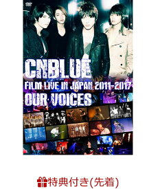 "【先着特典】CNBLUE:FILM LIVE IN JAPAN 2011-2017 ""OUR VOICES""(BOOK MARKER(しおり)付き) [ CNBLUE ]"