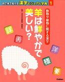 目で見て覚える漢字ビジュアル字典(1)
