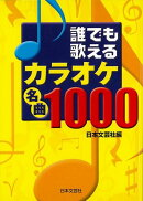 【バーゲン本】誰でも歌えるカラオケ名曲1000