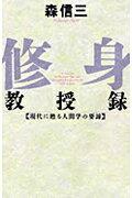 修身教授録 現代に甦る人間学の要諦 (Chi chi-select) [ 森信三 ]