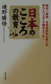 日本のこころの教育 熱弁二時間。全校高校生七百人が声ひとつ立てず聞き入 [ 境野勝悟 ]