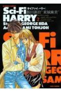 Sci-Fi HARRY(2)