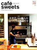 cafe-sweets (カフェースイーツ) vol.192