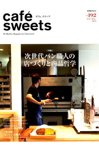 cafe-sweets(カフェースイーツ)vol.192(柴田書店MOOK)[柴田書店]
