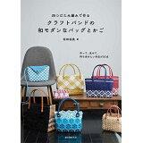四つだたみ編みで作るクラフトバンドの和モダンなバッグとかご
