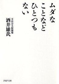 ムダなことなどひとつもない (PHP文庫) [ 酒井 雄哉 ]