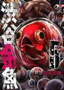 渋谷金魚(5)