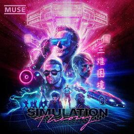 【輸入盤】シミュレーション・セオリー(デラックス) [ Muse ]