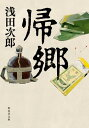帰郷 (集英社文庫(日本)) [ 浅田 次郎 ]