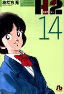 H2〔小学館文庫〕(14)
