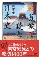 気候で読む日本史