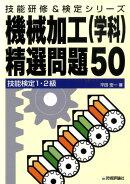機械加工(学科)精選問題50