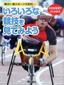障がい者スポーツ大百科(2)