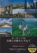 ヨーロッパの古城と宮殿をたずねて