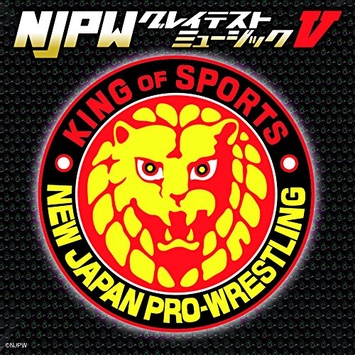 新日本プロレスリング NJPWグレイテストミュージック5 [ (スポーツ曲) ]