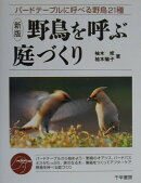 野鳥を呼ぶ庭づくり 新版