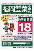 福岡雙葉小学校過去問題集18(H26/GCコース+英語面接)(平成27年度用)