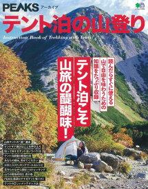テント泊の山登り テント泊こそ山旅の醍醐味! (エイムック PEAKSアーカイブ)