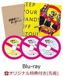 【三次予約】【楽天ブックス限定】テレビドラマ『映像研には手を出すな!』 Blu-ray BOX(オリジナル扇子+水崎氏の…