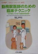 勤務獣医師のための臨床テクニック
