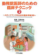 勤務獣医師のための臨床テクニック(2)