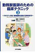 勤務獣医師のための臨床テクニック(3)