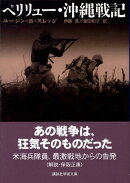 ペリリュー・沖縄戦記