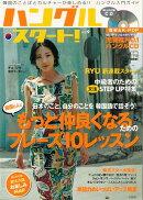 【バーゲン本】ハングル・スタート! Vol.9 CD付き