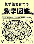 【バーゲン本】数学脳を育てる数学図鑑