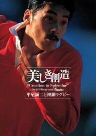 美しき創造 平尾誠二と神鋼ラグビー【Blu-ray】 [ 平尾誠二 ]