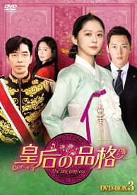 皇后の品格 DVD-BOX3 [ チャン・ナラ ]
