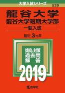龍谷大学・龍谷大学短期大学部(一般入試)(2019)