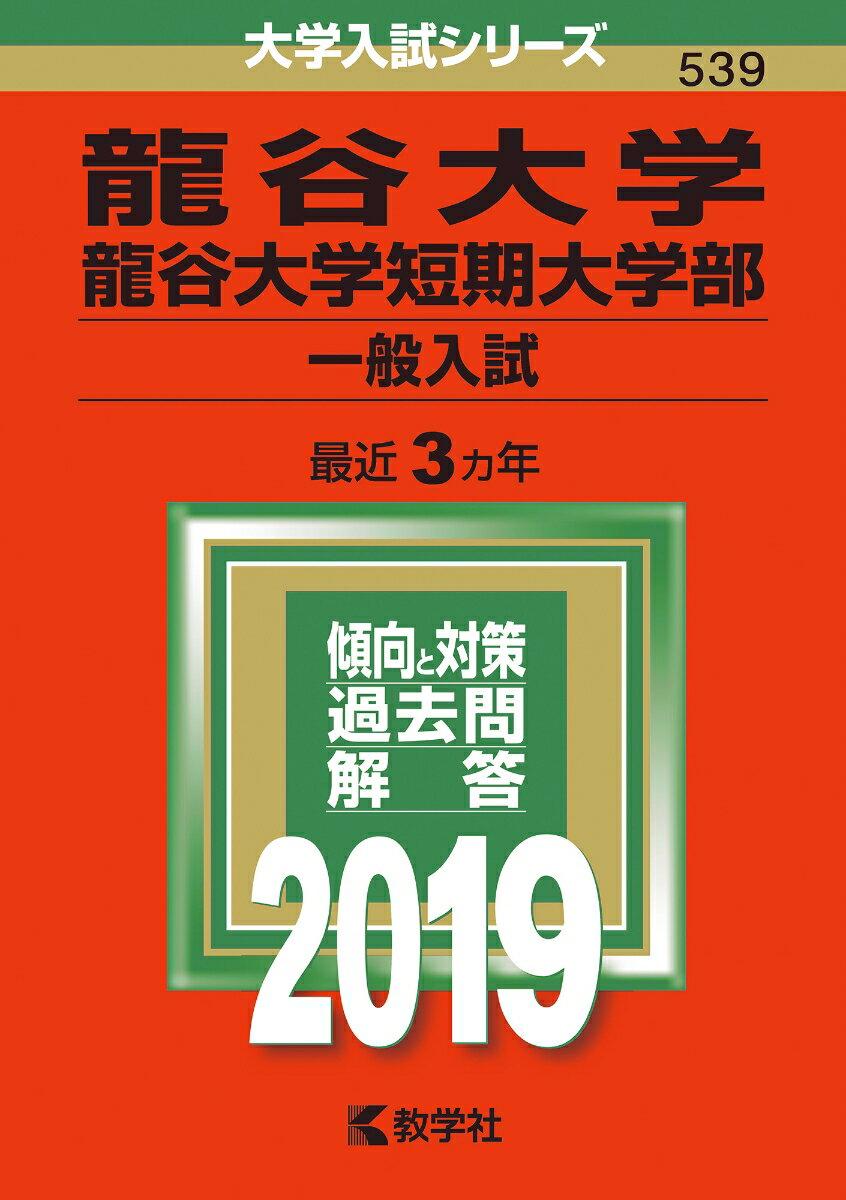 龍谷大学・龍谷大学短期大学部(一般入試)(2019) (大学入試シリーズ)