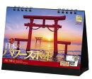 【楽天ブックス限定特典付】日本のパワースポット 2021年 カレンダー 卓上 風景