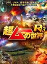 超ムーの世界R13 [ (バラエティ) ]