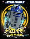 【謝恩価格本】STAR WARS スター・ウォーズ ビジュアル事典 ドロイドの秘密情報