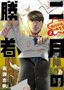 二月の勝者 -絶対合格の教室ー 2 (ビッグ コミックス) [ 高瀬 志帆 ]