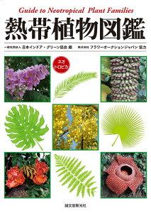 熱帯植物図鑑 Guide to Neotropical Plant Families [ 一般社団法人 日本インドア・グリーン協会 ]