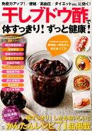 干しブドウ酢で体すっきり!ずっと健康!