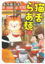 猫舌らあ麺 (ぶんか社コミックス) [ 魚乃目三太 ]